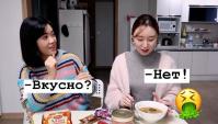 Кореянки пробует Русскую Еду. Борщ, Солянка, Гороховый Суп (Видео)