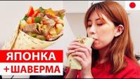 ЯПОНКА впервые готовит шаверму в России! Японка пробует шаурму (Видео)