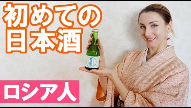 Японское саке. Дегустация, мнение (Видео)