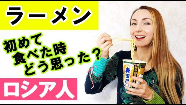 Впервые попробовала японский рамен. Какие ощущения? (Видео)