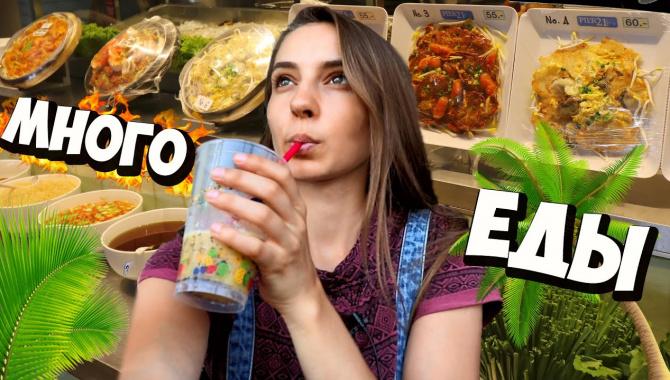 МОРЕ вкусной и дешевой ЕДЫ в ТАИЛАНДЕ, пробую Том ям, Том кха, Пад тай (Видео)