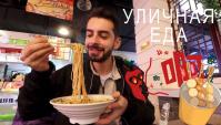 Уличная еда в Чунцине - острая лапша и чай с сыром (Видео)