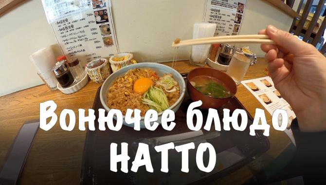 Японская кухня. Что едят японцы. Натто. Гастрономическое путешествие (Видео)