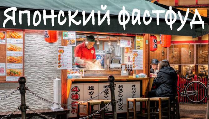 Японская кухня. Фастфуд. Лайфхаки. Познавательное видео. Интересные факты (Видео)
