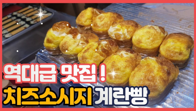 Уличная еда в Корее - Хлеб с яйцом, сыром и сосиской (Видео)