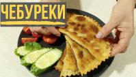 Вкусные и сочные Чебуреки - Видео-рецепт