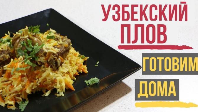 Узбекский Плов в Домашних Условиях - Видео-рецепт