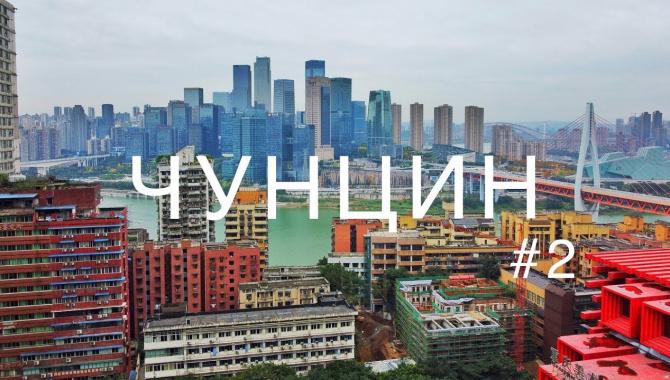 ЧУНЦИН - треш на рынке в Китае, уличная еда и трущобы (Видео)