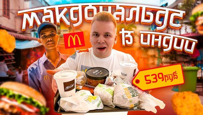 Макдональдс в ИНДИИ! Самый дешевый McDonald's в мире! Какое мясо едят индусы? (Видео)