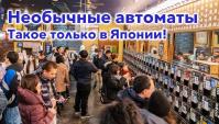 Необычные Японские Автоматы: Такое можно найти только в Японии! Удивительные места в Японии! (Видео)