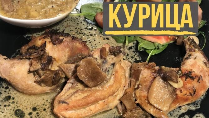 Курица в сливочно-грибном соусе - Видео-рецепт