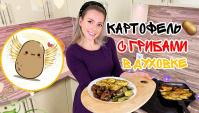 Картошка с грибами в духовке (Постные блюда) Рецепты без заморочек