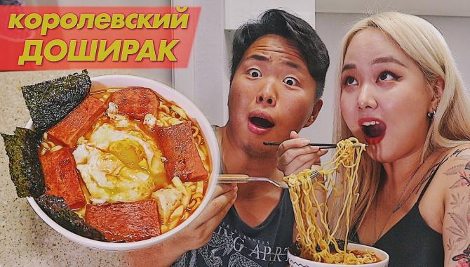 Королевский Доширак! Рецепт рамёна с сыром, SPAM, тофу и яйцо (Видео)