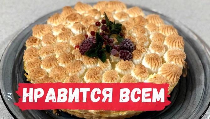 Простой трехслойный пирог на бисквите - Видео-рецепт
