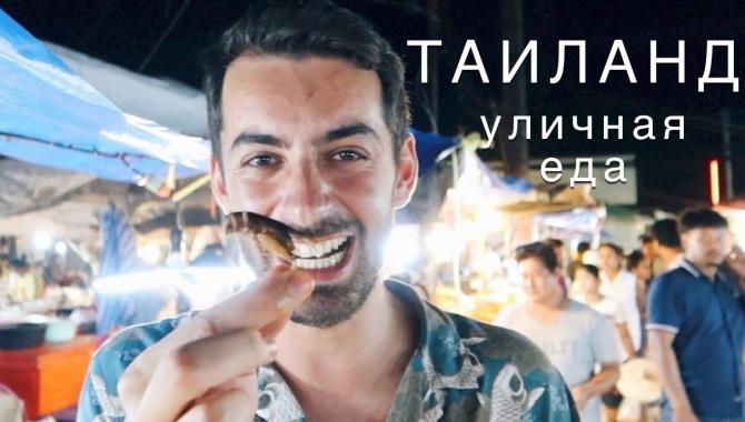 Уличная еда в Таиланде, пробую насекомых (Видео)