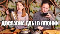 Доставка еды в Японии. Что японцы едят дома? (Видео)
