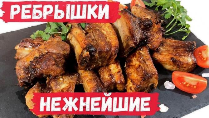Свиные Ребрышки в духовке - Видео-рецепт