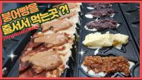 Уличная еда в Корее - печенье в форме рыбки Бунгеопанг/Тайяки (Видео)