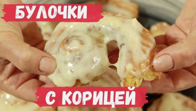 Булочки Синнабон с Корицей - Видео-рецепт