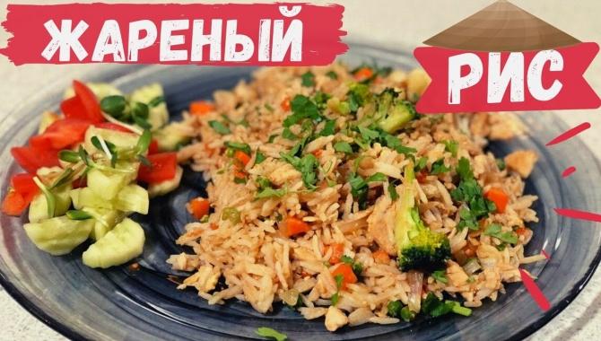 Жареный рис в азиатском стиле - Видео-рецепт