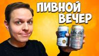 Японцы алкоголики. Пивной вечер с Шамовым Дмитрием (Видео)