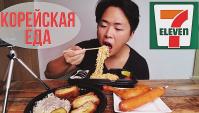 Еда из Корейского Магазина! Рамен, кимпаб, копченая курица! Мукбанг (Видео)