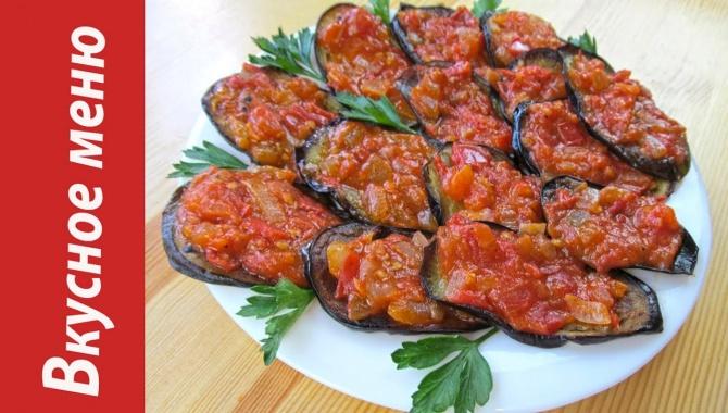 Жареные баклажаны с томатным соусом - Видео-рецепт