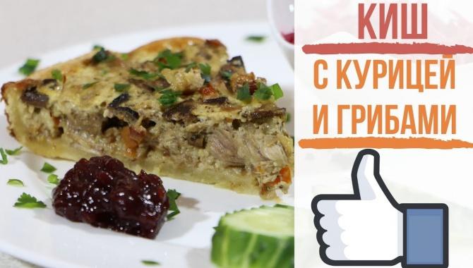 Открытый Пирог. КИШ Лорен с Курицей и Грибами - Видео-рецепт
