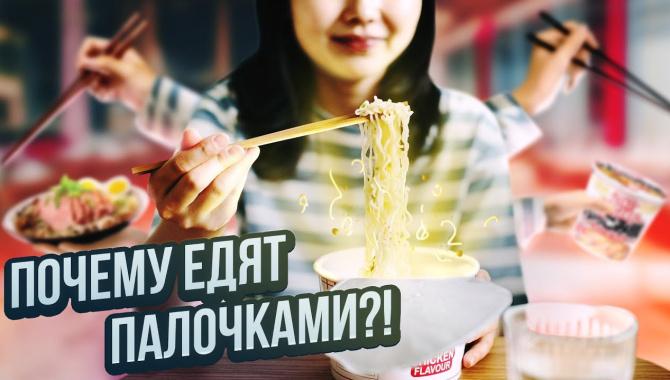 Почему азиаты едят палочками. Япония, Китай, Корея (Видео)
