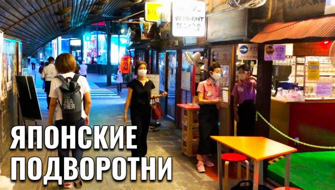 Где пьют японцы. Японские подворотни в центре Токио. Бары и идзакаи под железной дорогой (Видео)