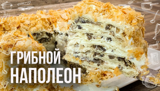 Закусочный торт грибной наполеон - Видео-рецепт
