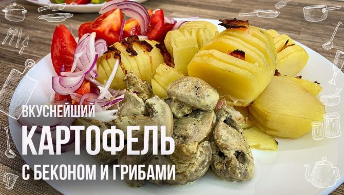 Запеченный картофель с беконом и грибами