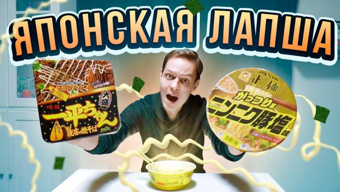 Настоящий японский доширак. Почему все японцы его едят (Видео)