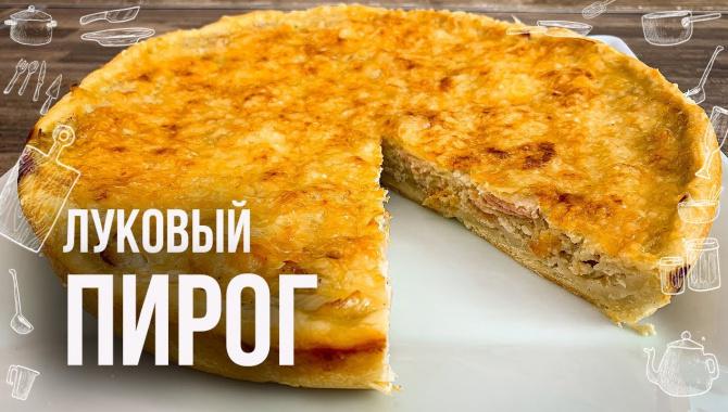 Луковый пирог с беконом - Видео-рецепт