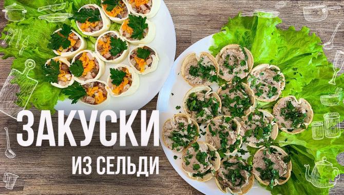 Закуски из селедки на праздничный стол - Видео-рецепт