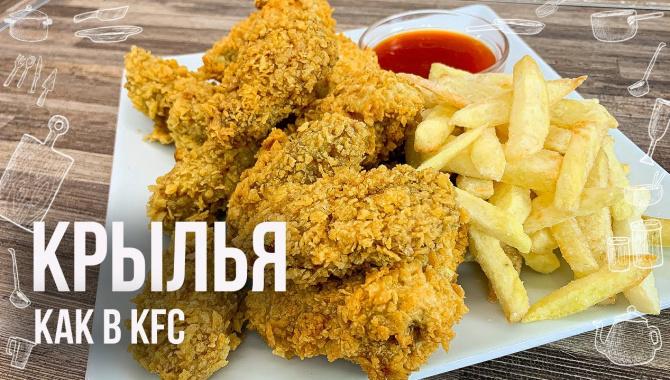 Куриные крылышки как в KFC - Видео-рецепт