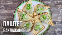 Паштет из баклажанов - Видео-рецепт
