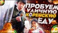 Пробуем Корейскую Уличную Еду : Чикен, Шашлык, Сладкие Рыбки, ТТОК-КАЛЬБИ (Видео)