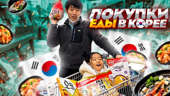 Как мы питаемся в Корее? Снимаю Влог на Айфон 12 PRO MAX (Видео)