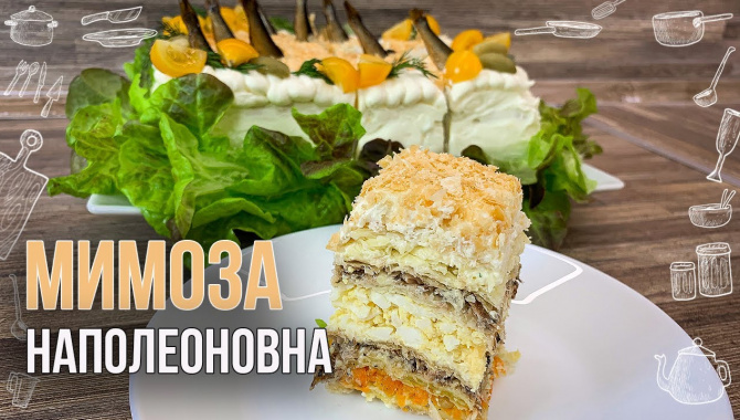 Закусочный торт Мимоза Наполеоновна - Видео-рецепт