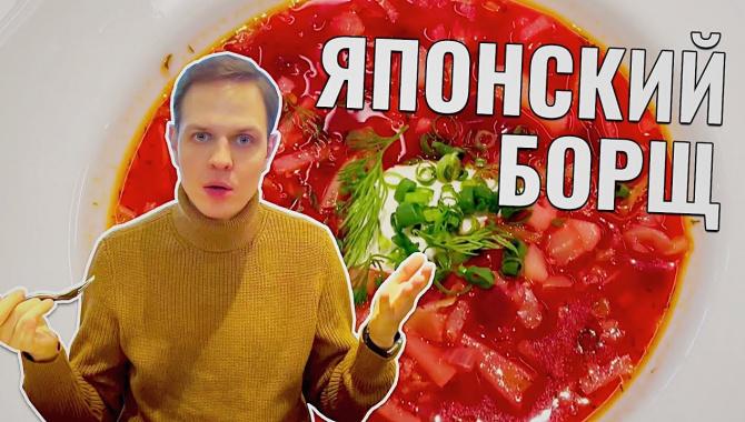 Японский борщ. Ресторан русской кухни в Японии (Видео)
