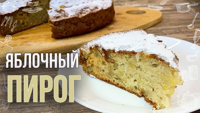 Сметанный пирог с яблоками - Видео-рецепт