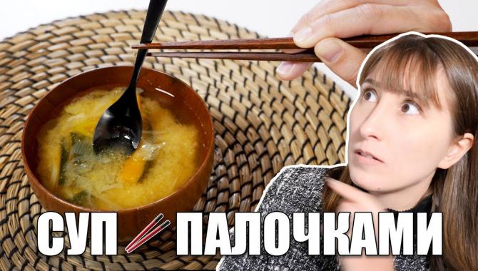 Как японцы едят суп ПАЛОЧКАМИ. Почему в Японии не используют ложки? (Видео)