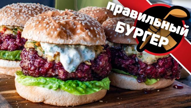 Домашние бургеры как в ресторане - Видео-рецепт