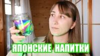 Необычные ЯПОНСКИЕ НАПИТКИ которые стоит попробовать (Видео)