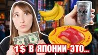 Что можно купить за 1$ в Японии? (Видео)