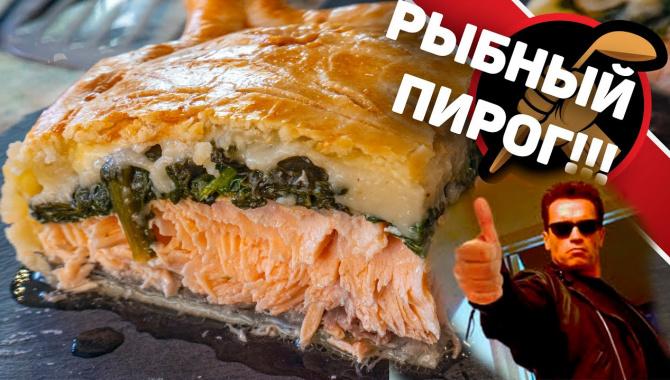 Рыбный пирог - Видео-рецепт