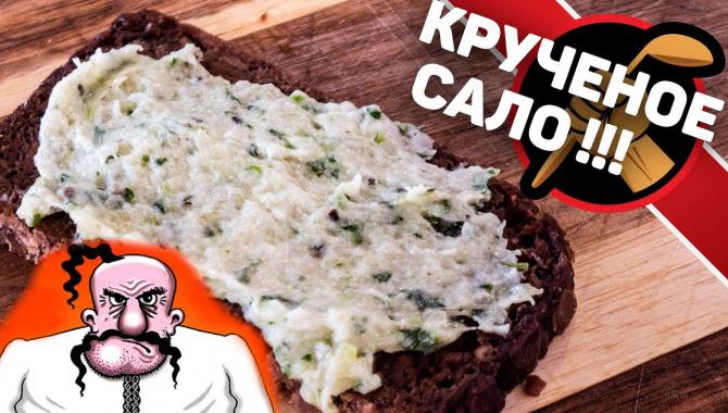 Кручёное сало. Украинская закуска из сала и чеснока - Видео-рецепт