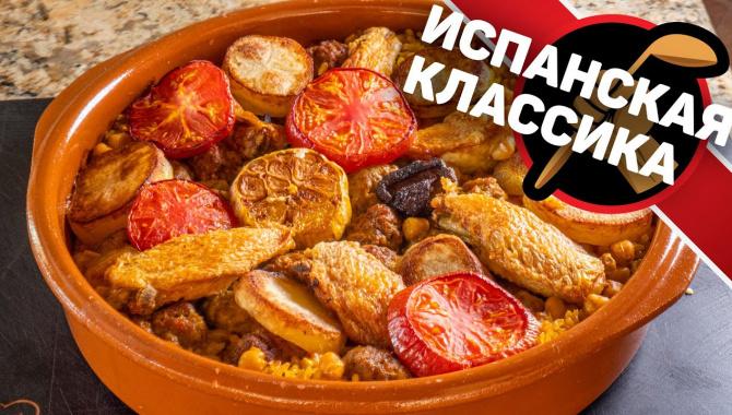 Запеченный рис по-домашнему. Традиционная испанская кухня. - Видео-рецепт