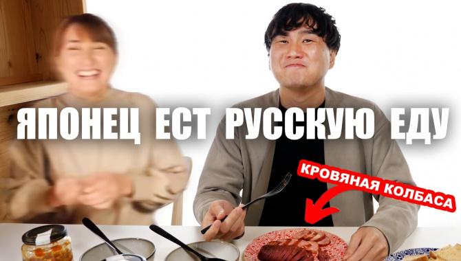 Реакция японца на русскую еду. Магазин с русскими продуктами в Токио (Видео)